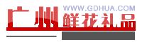 广州鲜花礼品网